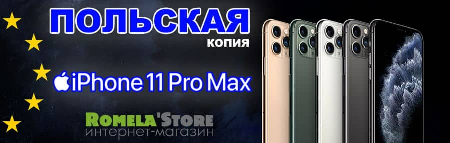 iphone_11_pro_max_banner_1.jpg (51 KB)
