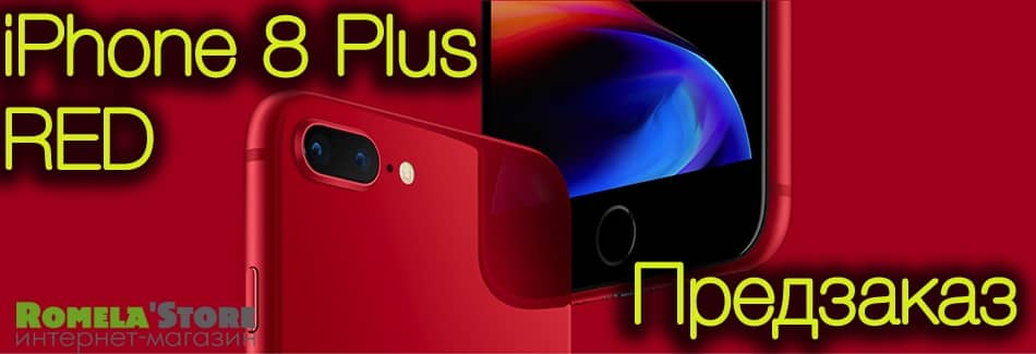 8plus_red_banner_4.jpg (125 KB)