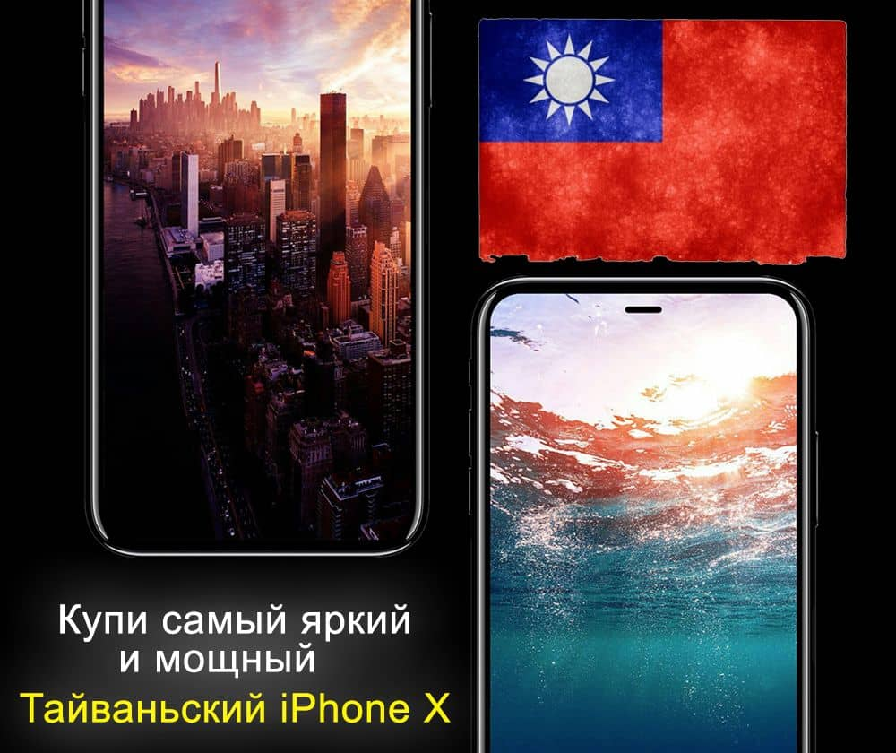 iphone_x_taiwan_banner.jpg (131 KB)