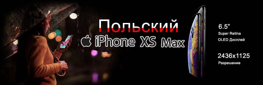 Banner_iPhone_Xs_max_poland.jpg (39 KB)