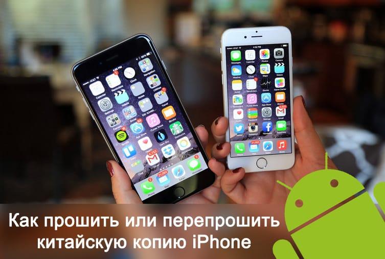На скачать приложение на китайский айфон