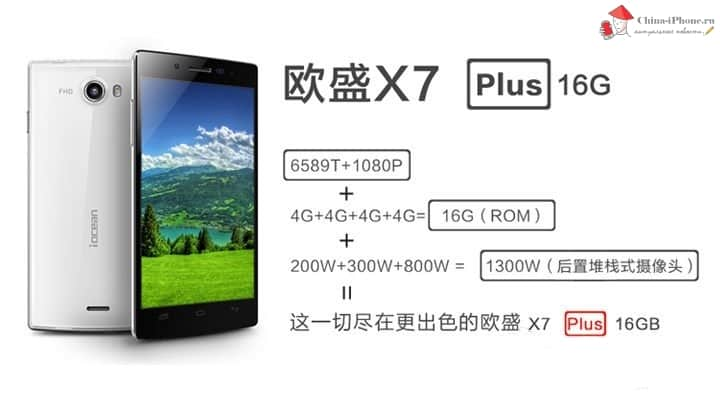iOcean X7 Plus — очередная версия FullHD смартфона