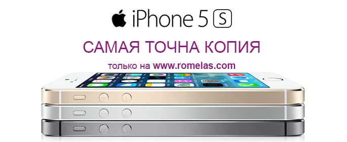 Самая точная копия iPhone 5 (Тайвань)